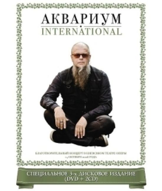 Аквариум International - Благотворительный концерт в Киевском Те
