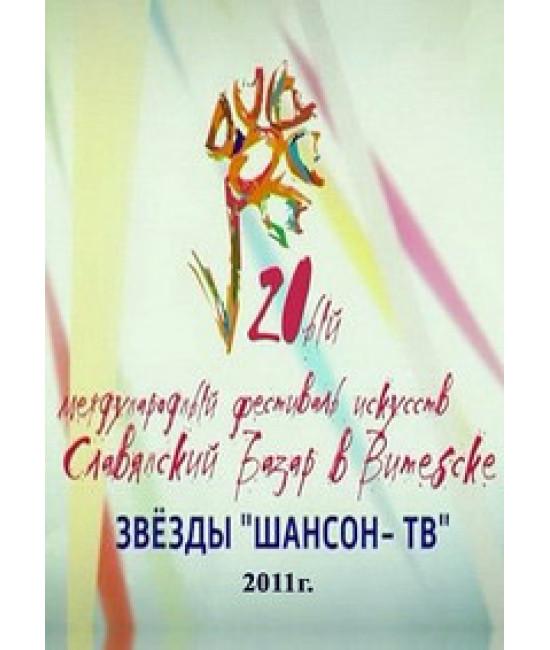 Славянский базар в Витебске: Звезды Шансон-ТВ [DVD]