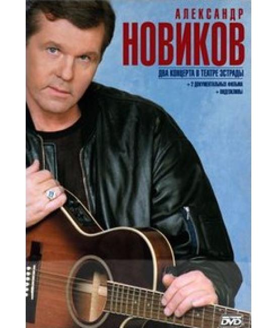 Александр Новиков - Два концерта в Театре Эстрады [DVD]