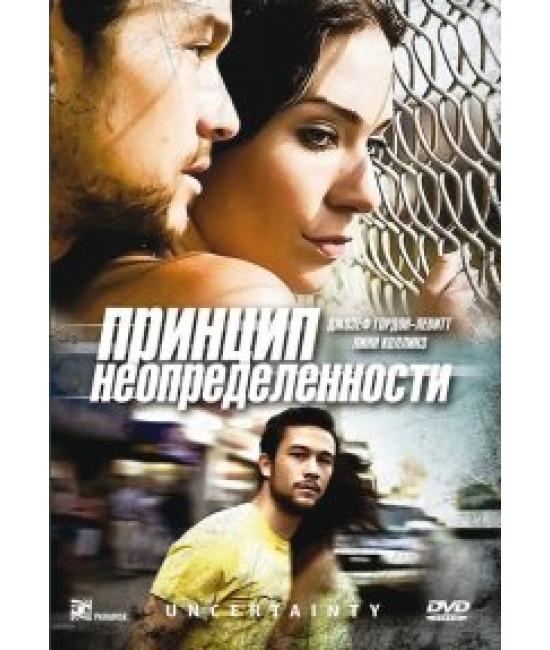 Принцип неопределенности (Нерешительность) [Blu-ray]
