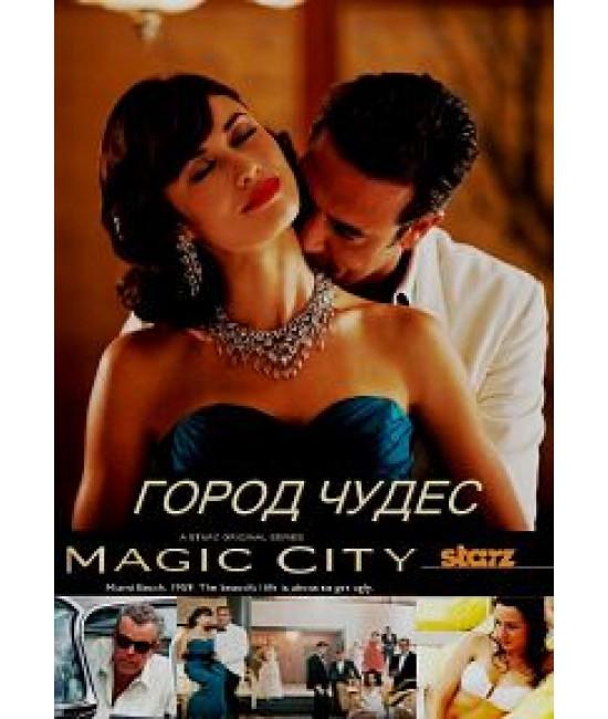 Волшебный город (Город Мечты) [DVD]