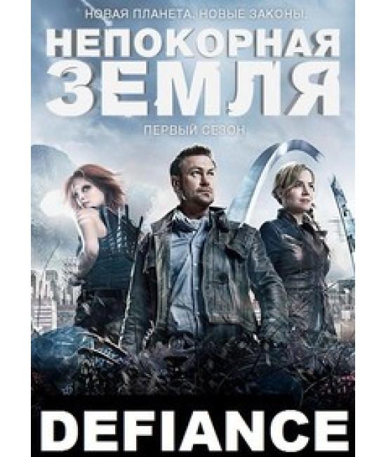Вызов (Непокорная Земля) (1 сезон) [DVD]