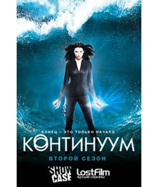 Континуум (1-3 сезон) 3 [DVD]