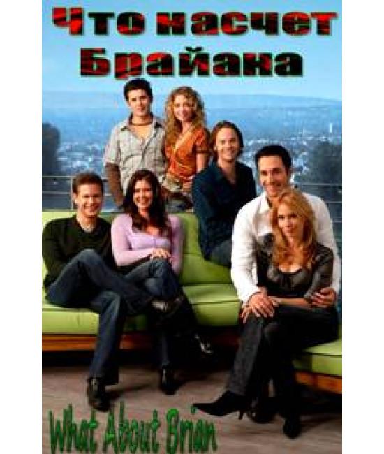 Что насчет Брайана (1-2 сезоны) [2 DVD]