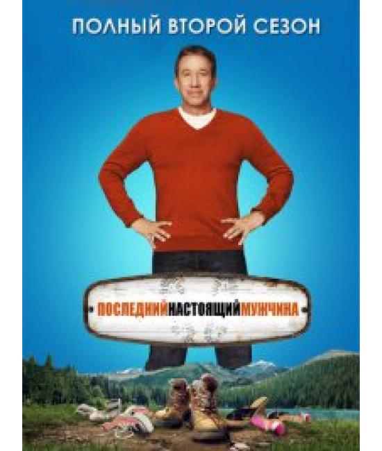 Последний настоящий мужчина (2 сезон) [DVD]
