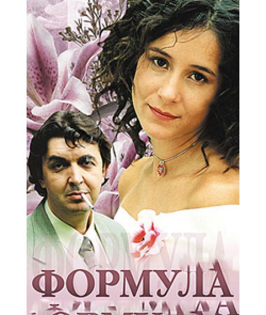 Формула [DVD]