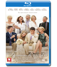 Большая Свадьба [Blu-ray]
