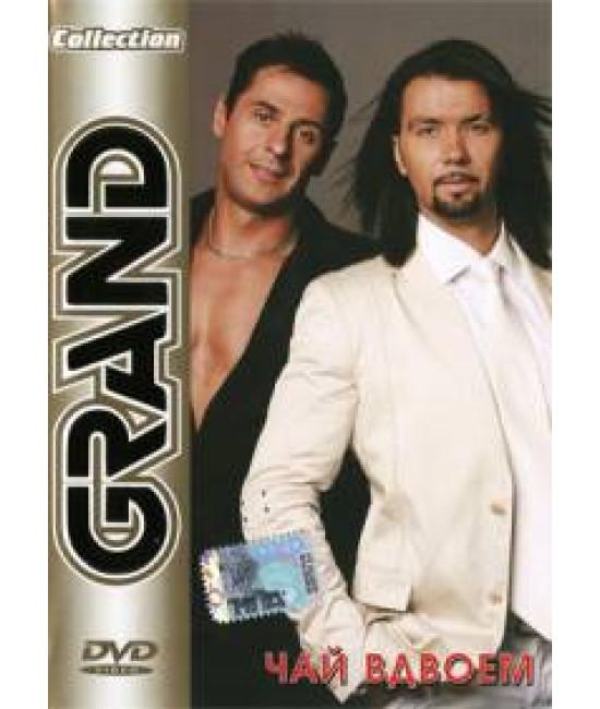 Чай вдвоем - Grand Collection [DVD]
