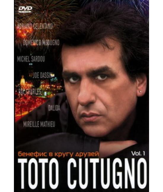 Тото Кутуньо - Бенефис в кругу друзей [2 DVD]