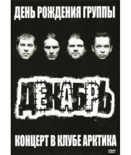 Декабрь - Концерт в клубе Арктика [DVD]