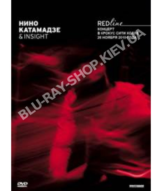 Нино Катамадзе & Insight: Red Line [DVD]