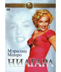 Ниагара [Blu-Ray]