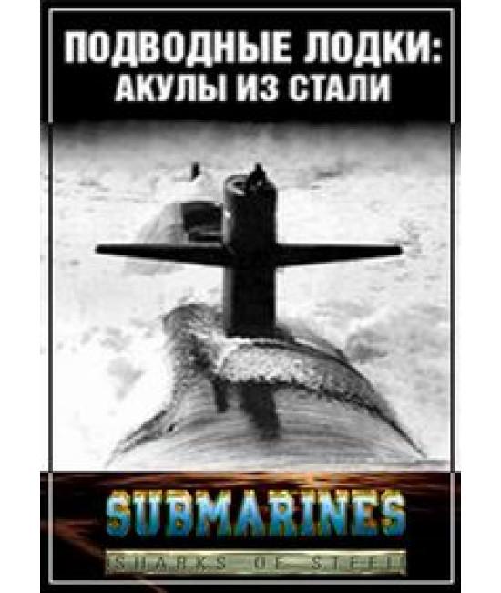 Подводные лодки: акулы из стали [1 DVD]