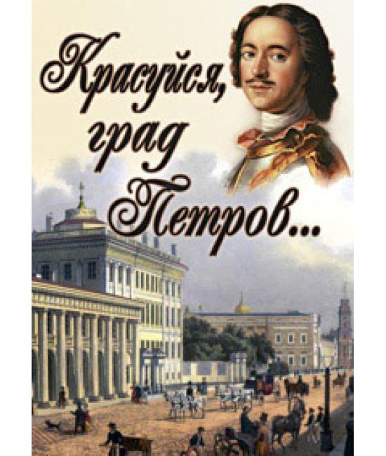 Красуйся, град Петров... (1-3 сезон) [3 DVD]