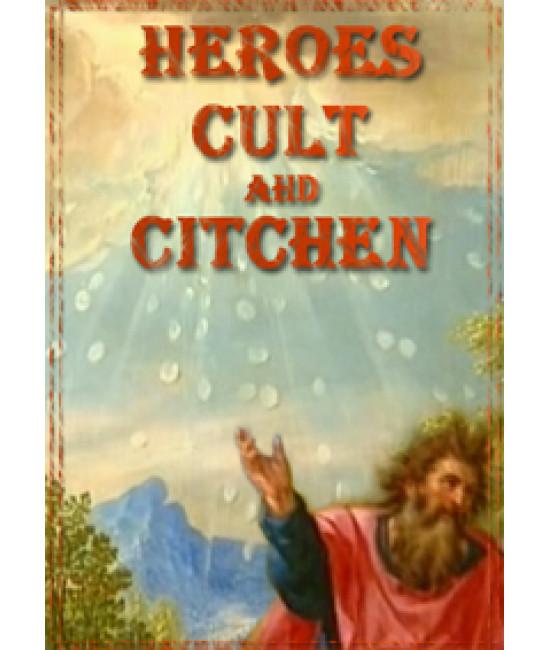 Герои, мифы и национальная кухня [1 DVD]