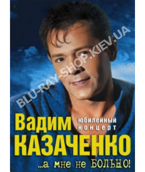 Вадим Казаченко - ...а мне не больно! (Юбилейный концерт в ГКД)
