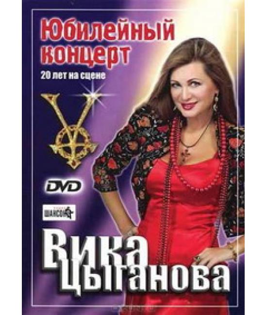 Вика Цыганова - Юбилейный концерт: 20 лет на сцене [DVD]