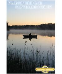 Рыболовные путешествия [1 DVD]