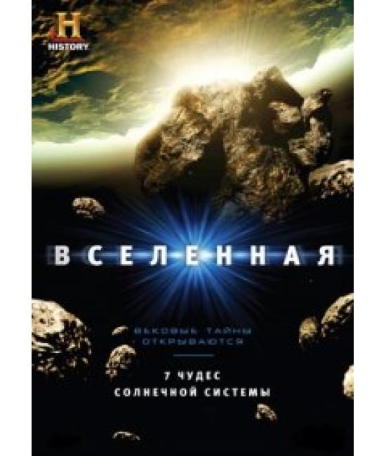 Вселенная (1-7 сезоны) [7 DVD]