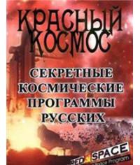 Красный космос. Секретные космические программы русских [1 DVD]