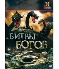 Битвы богов [DVD]