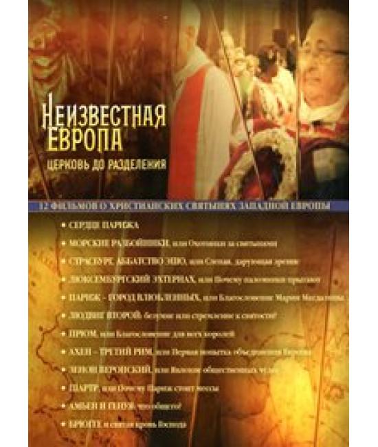 Неизвестная Европа [1 DVD]