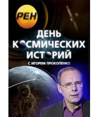 День космических историй с Игорем Прокопенко [1 DVD]