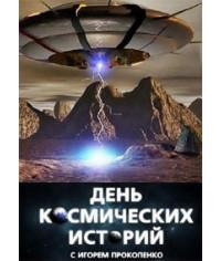 День космических историй [6 DVD]