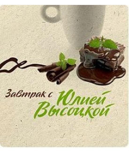 Завтрак с Юлией Высоцкой 2009-2011 [2 DVD]