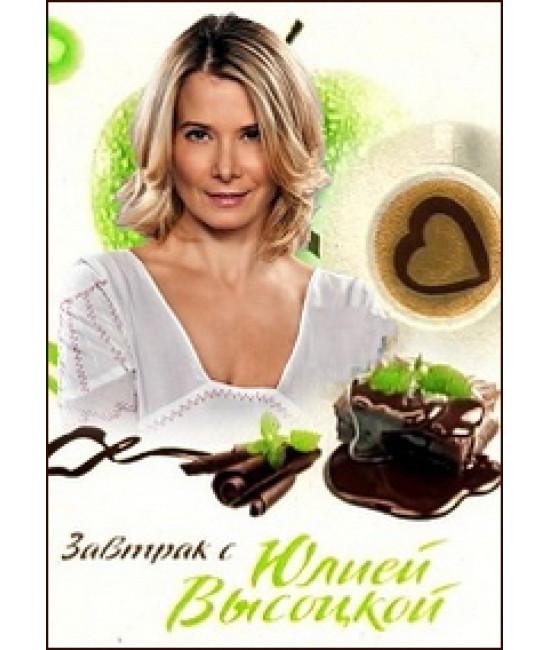 Завтрак с Юлией Высоцкой 2012-2013 [2 DVD]