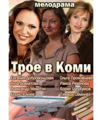 Трое в Коми [1 DVD]