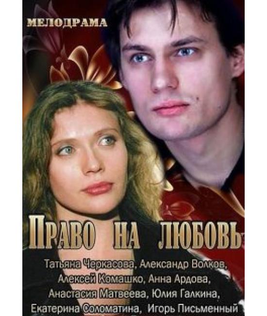 Бывшая жена [1 DVD]