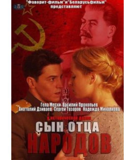 Сын отца народов [1 DVD]