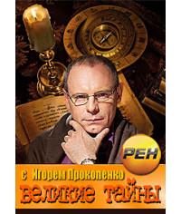 Великие тайны с Игорем Прокопенко [1 DVD]