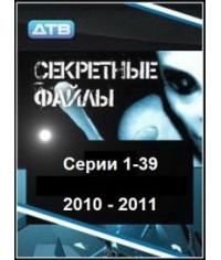 Секретные файлы [3 DVD]