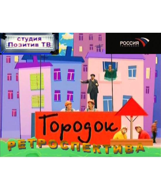 Городок - ретроспектива [5 DVD]