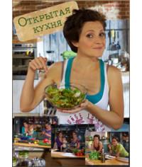 Открытая кухня (выпуски 1-48) [2 DVD]