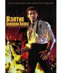 Взятие Беверли Хиллз [Blu-Ray]