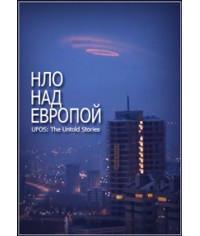 НЛО над Европой. Неизвестные истории [1 DVD]