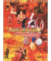 Легенды российского спорта [1 DVD]