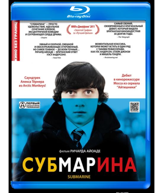 Субмарина [Blu-Ray]