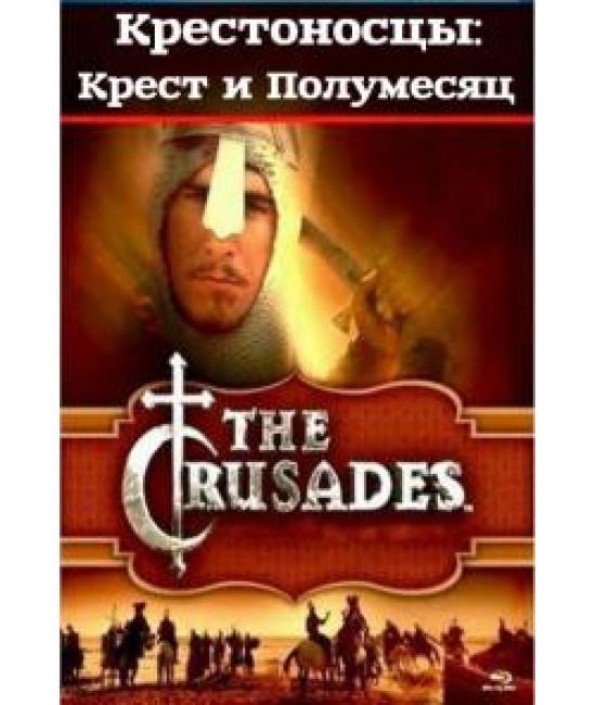 Крестоносцы: Крест и Полумесяц [1 DVD]