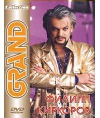 Филипп Киркоров - Grand Collection [DVD]