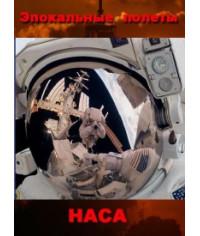 Космическая эра: История НАСА [1 DVD]