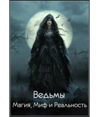 Ведьмы - Магия, Миф и Реальность [1 DVD]