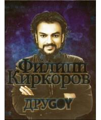 Филипп Киркоров - ДруGOY [DVD]
