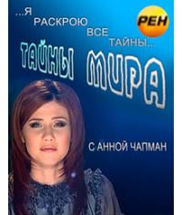 Тайны мира с Анной Чапман [12 DVD]