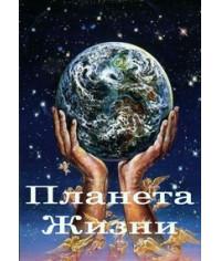 Планета жизни [1 DVD]