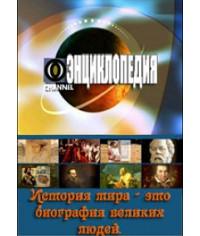 Энциклопедия [3 DVD]