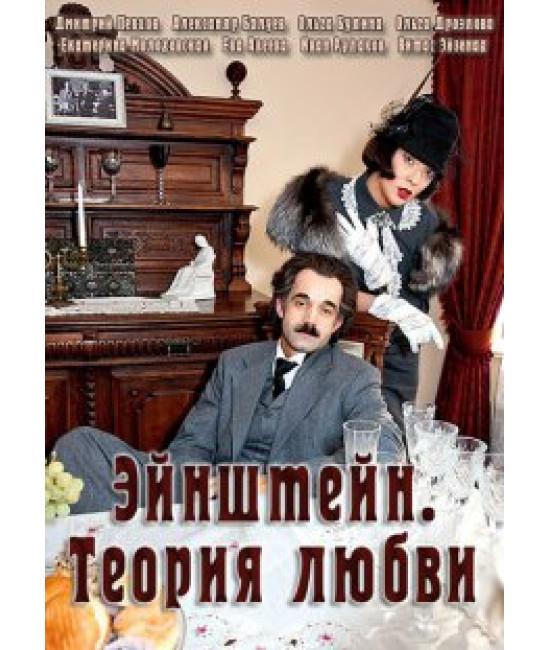 Эйнштейн. Теория любви [1 DVD]